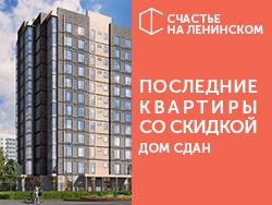 Счастье на Ленинском Выгода до 2 млн рублей
